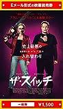 『ザ・スイッチ』2021年4月9日(金)公開、映画前売券(一般券)(ムビチケEメール送付タイプ)