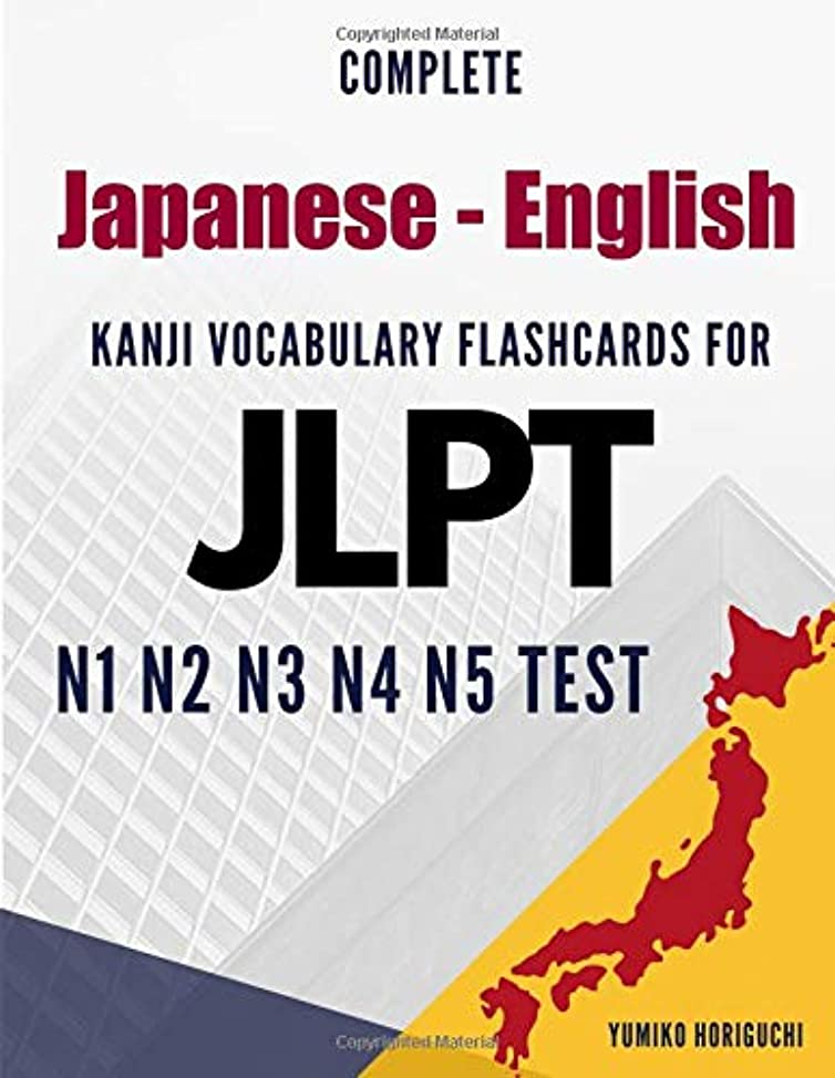 自信があるバリアぜいたくComplete Japanese - English Kanji Vocabulary Flashcards for JLPT N1 N2 N3 N4 N5 Test: Practice Japanese Language Proficiency Test Workbook