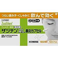 【第2類医薬品】ザジテンAL鼻炎カプセル 10カプセル ※セルフメディケーション税制対象商品