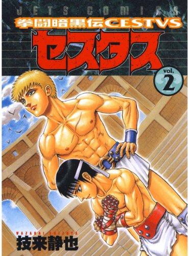 拳闘暗黒伝セスタス 2 (ジェッツコミックス)