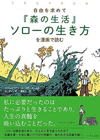 『森の生活』ソローの生き方を漫画で読む