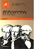 哲学のリアリティ―カント・ヘーゲル・マルクス (有斐閣双書Gシリーズ)