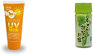 [2点セット] 炭黒泉 Q10馬油 UVサンミルク[天然ハーブ](40g)?わさびと抹茶のお塩(30g)