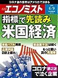 週刊エコノミスト 2020年06月09日号 [雑誌]