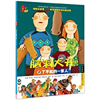 Brain hole wide open (third series): great family(Chinese Edition)