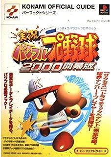 実況パワフルプロ野球2000開幕版パーフェクトガイド (KONAMI OFFICIAL GUIDEパーフェクトシリーズ)