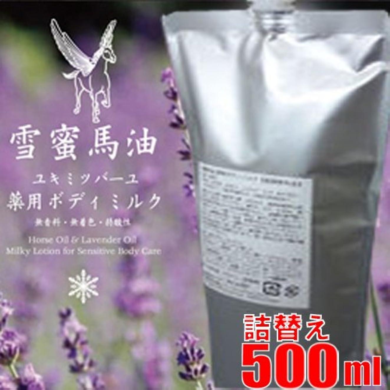 り厚い花婿【詰替え500g】雪蜜馬油 薬用ボディミルク 詰替え500ml