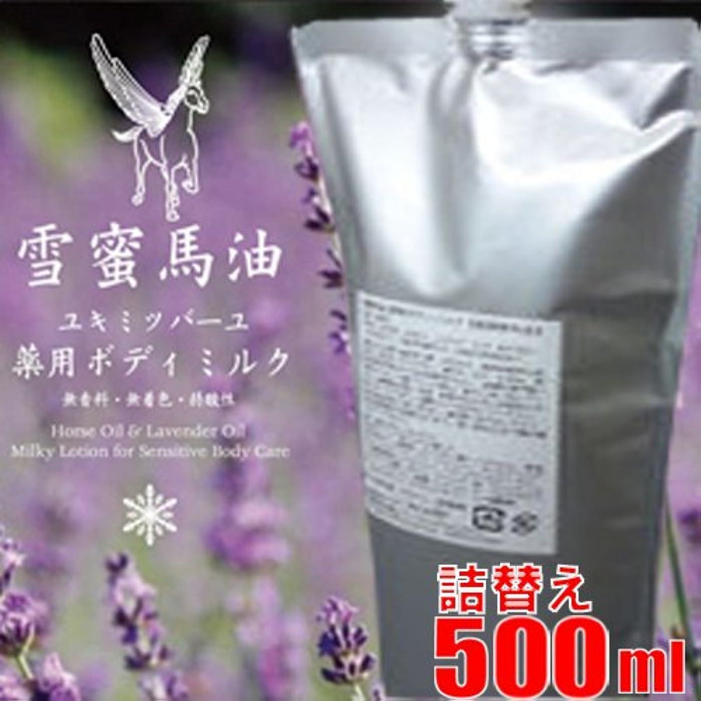 凝縮する光パンフレット【詰替え500g】雪蜜馬油 薬用ボディミルク 詰替え500ml