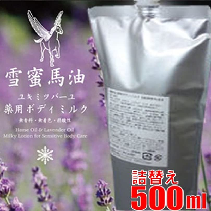さらにバレルリール【詰替え500g】雪蜜馬油 薬用ボディミルク 詰替え500ml