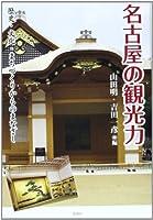 名古屋の観光力―歴史・文化・まちづくりからのまなざし
