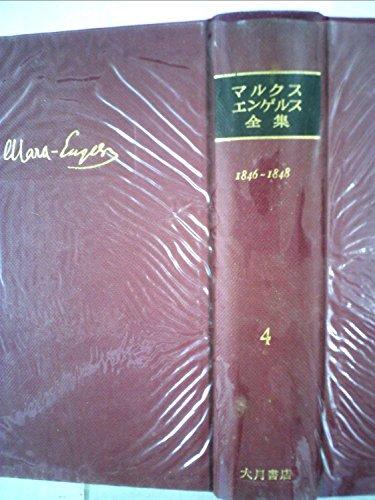 マルクス・エンゲルス全集 4の詳細を見る