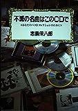 不滅の名曲はこのCDで―あなたのベストコレクションのために
