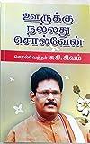 Oorukku Nalladhu Solven - ஊருக்கு நல்லது சொல்வேன்