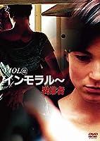 インモラル~異常者 [DVD]