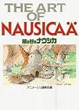 ジ・アート・オブ 風の谷のナウシカ (ジブリTHE ARTシリーズ)