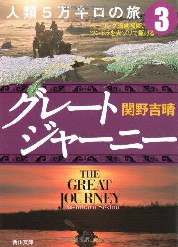 グレートジャーニー人類5万キロの旅3  ベーリング海峡横断、ツンドラを犬ゾリで駆ける (角川文庫)