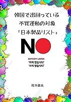 韓国で出回っている「日本製品リスト288個」 不買運動の対象はこれだ! 不買リスト