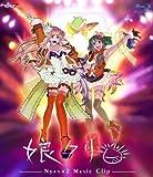 マクロスF MUSIC CLIP集 娘クリ[Blu-ray/ブルーレイ]