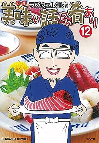 美味い話にゃ肴あり(12) (ぶんか社コミックス)