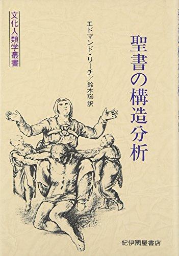 聖書の構造分析 (文化人類学叢書)