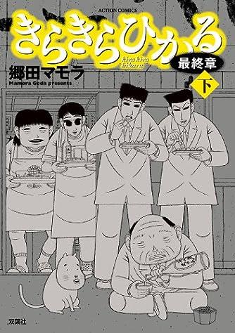 きらきらひかる最終章(下) (アクションコミックス)