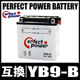 PERFECT POWER PB9-B 開放型バイクバッテリー 【互換 YB9-B 12N9-4B-1 FB9-B DB9-B GM9Z-4B】 GB250クラブマン ベンリイ CD125 CBX125 VESPA PIAGGIO