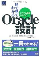 絵で見てわかるシステム構築のためのOracle設計 (DB Selection)