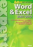 60時間でエキスパート Word&Excel2007/2010