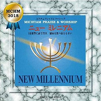 MICHTAM WORSHIP SONG/NEW MILLENNIUM