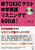 新TOEICテスト 中学英語リスニングで600点!