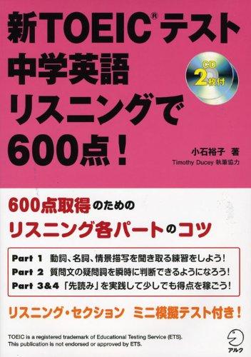 アルク『新TOEICテスト 中学英語リスニングで600点!』