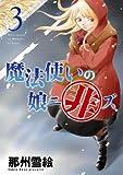 魔法使いの娘ニ非ズ (3) (ウィングス・コミックス)