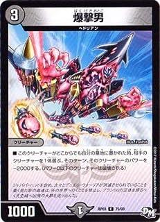 デュエルマスターズ新3弾/DMRP-03/75/C/爆撃男