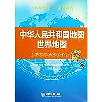 中华人民共和国地图世界地图(1:33500000)
