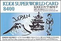 国際電話カード KDDIスーパーワールドカード 8400円券