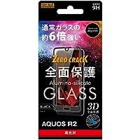 レイ・アウト AQUOS R2(SH-03K/SHV42/SoftBank)用 ガラスフィルム 3D 9H 全面保護 光沢(ブラック) RT-AQR2RFG/CB