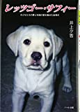 レッツゴー・サフィー (ドキュメンタル童話・犬シリーズ)