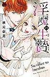 淫魔の生贄(いけにえ) 4 (MIU 恋愛MAX COMICS)