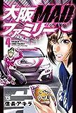 大阪MADファミリー 4 (4) (ヤングチャンピオンコミックス)