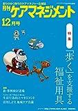 月刊ケアマネジメント2014年12月号【特集】「歩く」を支援する福祉用具 (               )