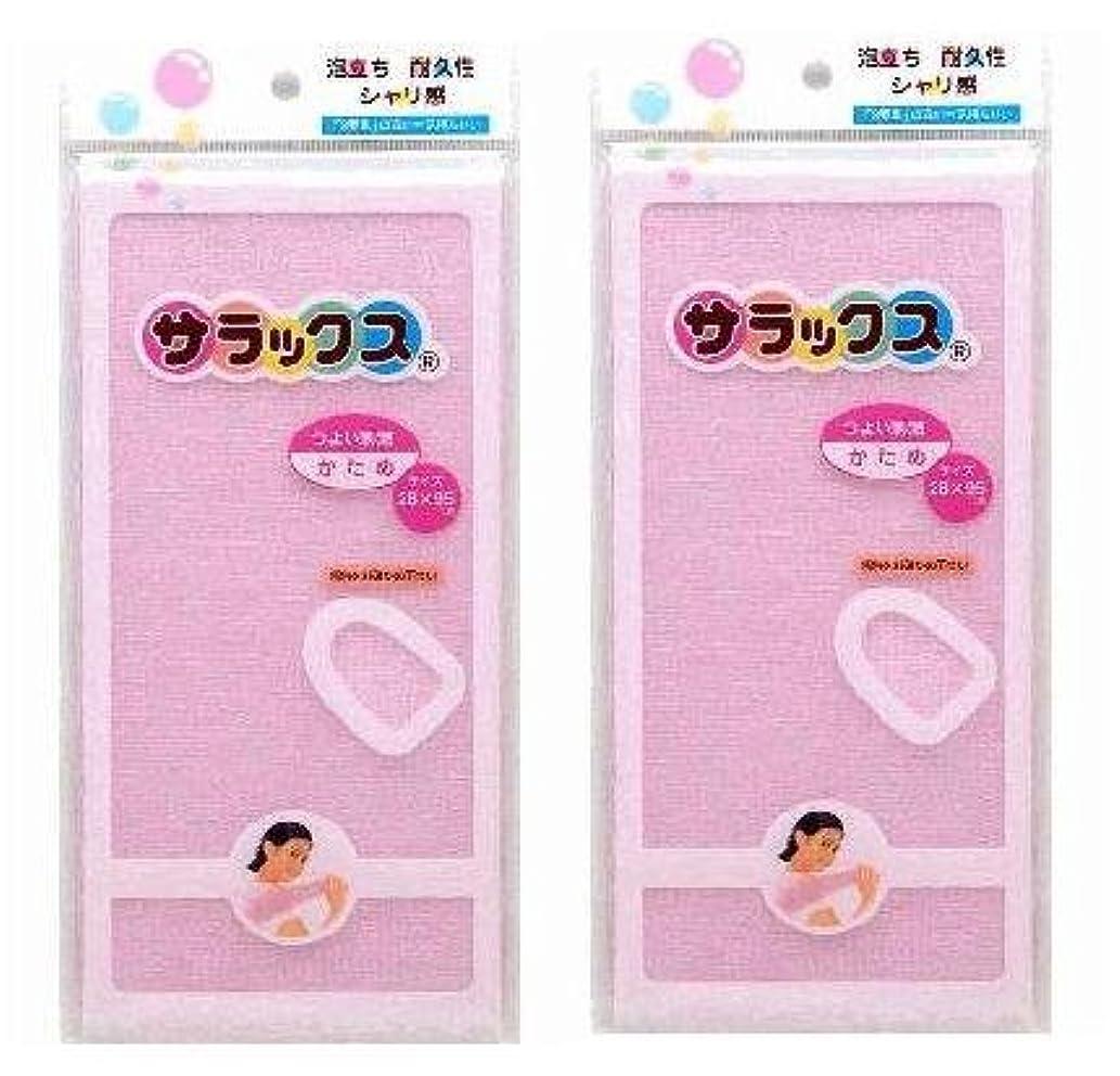 どうやら歌詞結び目サラックス 浴用ボディタオル かため ピンク×2個セット