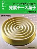発展チーズ菓子―チーズの可能性を引き出す (旭屋出版MOOK スーパー・パティシェ・ブック)