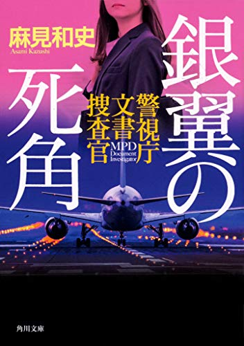 銀翼の死角 警視庁文書捜査官 (角川文庫)