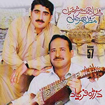 Zahir Mashokhel / Mahar Ali - Da Zara Faryaad, Vol. 57