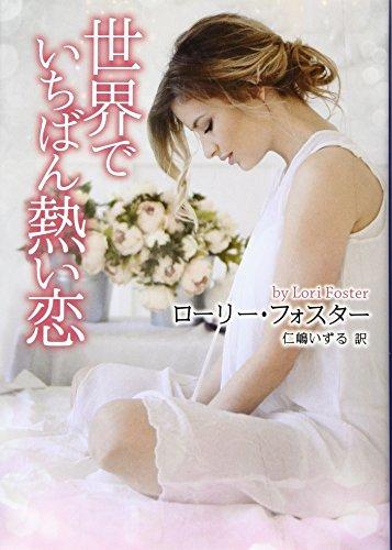 世界でいちばん熱い恋 (MIRA文庫)の詳細を見る