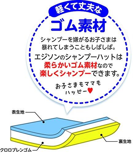 KJCエジソンママ(EDISONmama)シャンプーハットブルー&イエロー7ヶ月頃から対象(フリーサイズ)