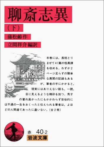 聊斎志異〈下〉 (岩波文庫)