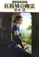 表紙: グイン・サーガ114 紅鶴城の幽霊   栗本 薫