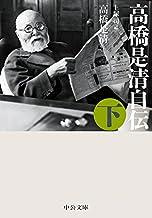 表紙: 高橋是清自伝(下) (中公文庫) | 上塚司