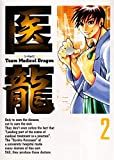 Team Medical Dragon Vol. 2: Great Manga Book for Adolescent and Adults (English Edition)